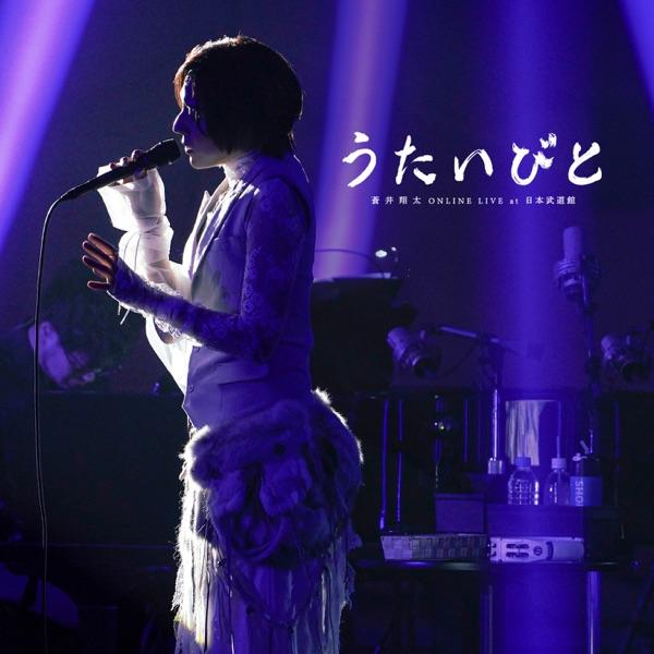 [Album] 蒼井翔太 (Shouta Aoi) – 蒼井翔太 ONLINE LIVE at 日本武道館 うたいびと [FLAC + MP3 320 / WEB]