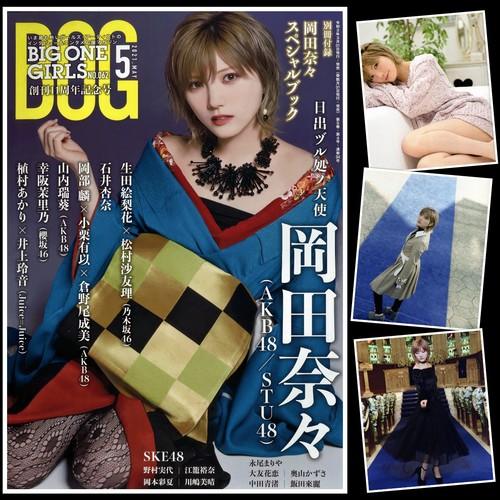 [BIG ONE GIRLS] 2021.05 No.062 Nana Okada 岡田奈々