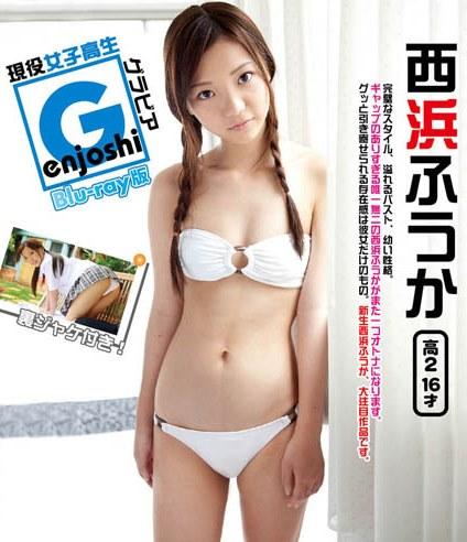 [BDRIP] Fuuka Nishihama 西浜ふうか – 現役女子高生グラビア Blu-ray [IMBD-102]