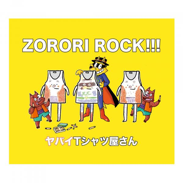 [Single] ヤバイTシャツ屋さん – ZORORI ROCK!!! (2021.04.08/MP3+Flac/RAR)