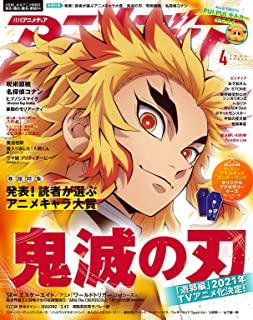 [雑誌] アニメディア 2021年04月号