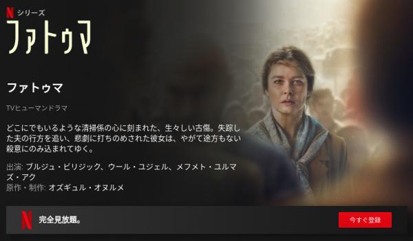 [ドラマ] ファトゥマ 第1シーズン 全6話 (2021) (WEBRIP)