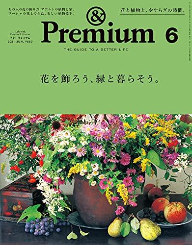 [雑誌] &Premium (アンド プレミアム) 2021年06月号