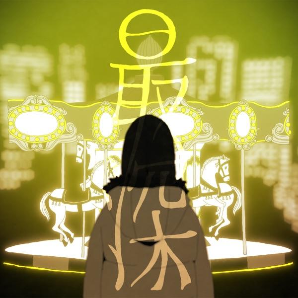 [Single] ACCAMER – 最深 (2021.04.17/MP3/RAR)