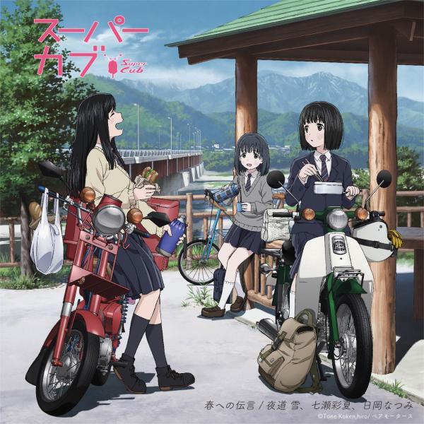 [Single] Haru e no Dengon – -春への伝言 夜道 雪、七瀬彩夏、日岡なつみ (2021.04.08/MP3+Flac/RAR)