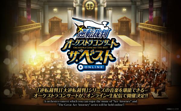 [TV-SHOW] 逆転裁判オーケストラコンサート・ザ・ベスト ONLINE (2021.04.10) (WEBRIP)