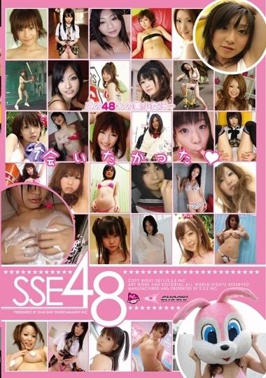 [DVDRIP] SSE48 [SHO-055]