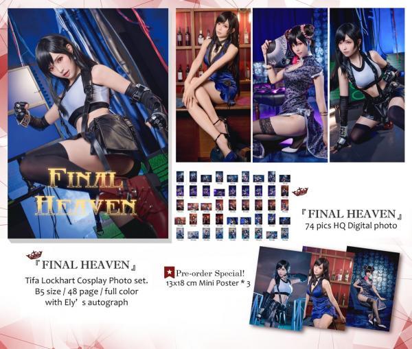 [Cosplay][Ely Cosplay] Ely – FINAL HEAVEN Tifa ティファ写真 (Final Fantasy VII)