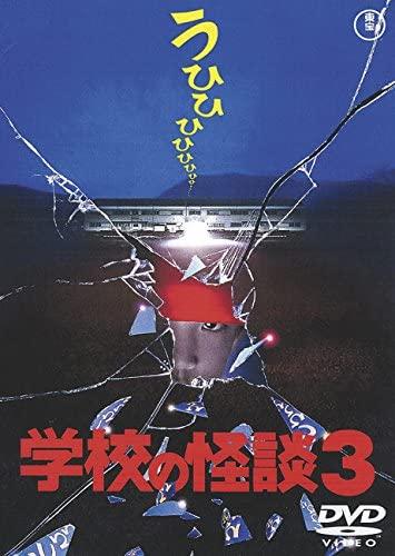 [MOVIES] 学校の怪談3 (1997) (WEBRIP)