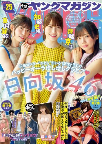 [雑誌] Young Magazine – 2021 No.25 (日向坂46 櫻井音乃)