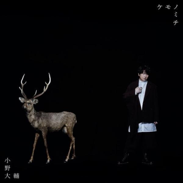 [Single] 小野大輔 (Daisuke Ono) – ケモノミチ [24bit Lossless + MP3 320 / WEB] [2021.02.03]
