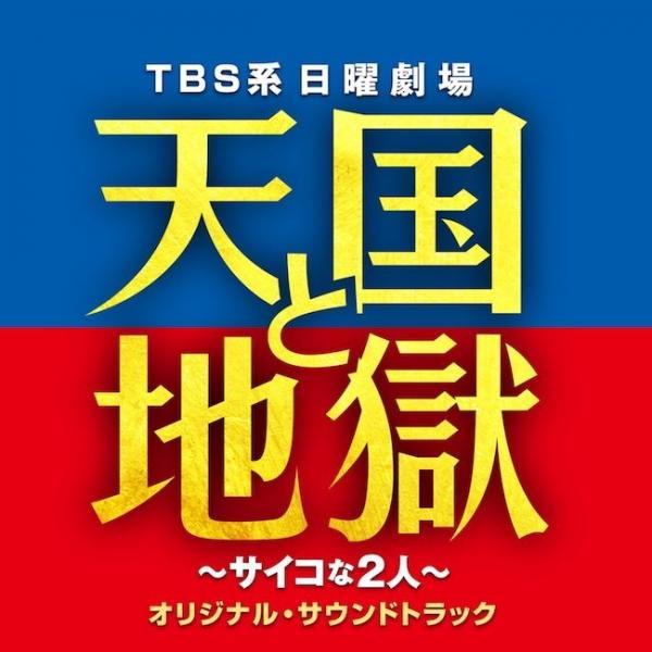 [Album] 高見優 (Yu Takami) – TBS系 日曜劇場「天国と地獄 ~サイコな2人~」オリジナル・サウンドトラック [FLAC / 24bit Lossless / WEB] [2021.03.10]