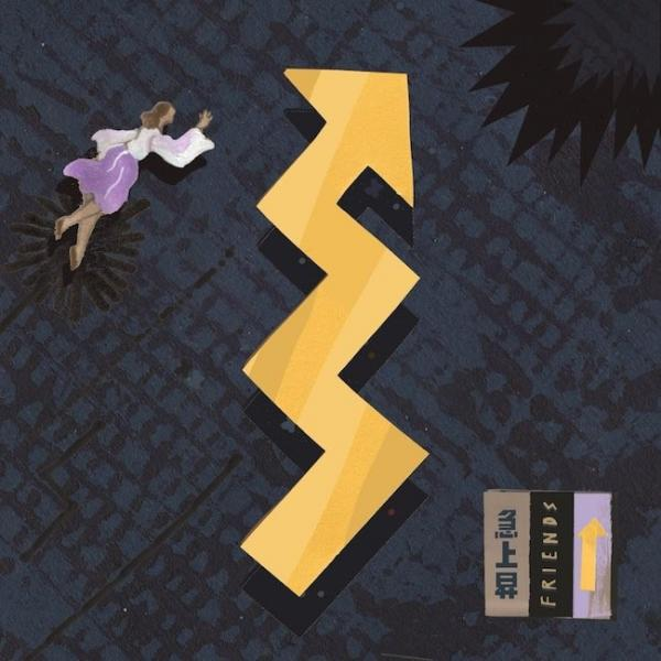 [Single] フレンズ (Friends) – 急上昇あたしの人生 [24bit Lossless + MP3 320 / WEB] [2021.04.30]