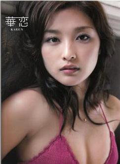 石川梨華写真集 『華恋(かれん)』 [2009.01.19]