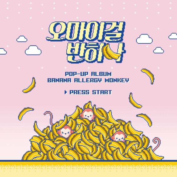 [Single] OH MY GIRL BANHANA (오마이걸 반하나) – Banana Allergy Monkey (바나나 알러지 원숭이) [FLAC / 24bit Lossless / WEB] [2018.04.02]