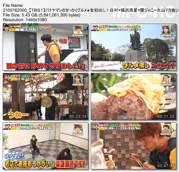 [TV-Variety] バナナマンのせっかくグルメ!! – 2021.05.16