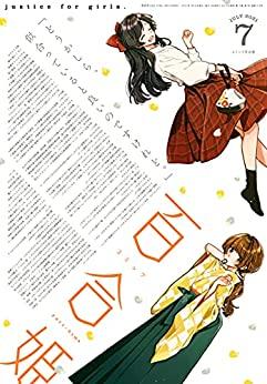 [雑誌] コミック百合姫 2021年07月号