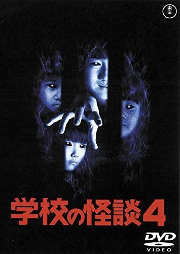 [MOVIES] 学校の怪談4 (1999) (WEBRIP)