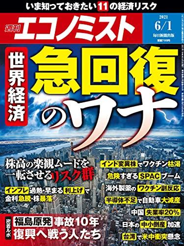 [雑誌] 週刊エコノミスト 2021年06月01日号