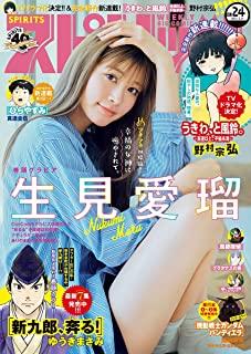 [雑誌] 週刊ビッグコミックスピリッツ 2021年24号