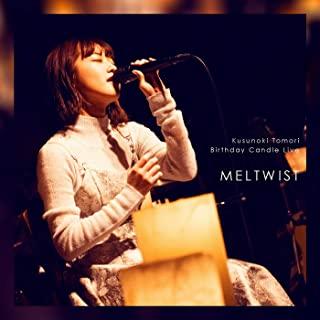 [Single] 楠木ともり – Kusunoki Tomori Birthday Candle Live「MELTWIST」 [FLAC 24bit + MP3 320 / WEB]