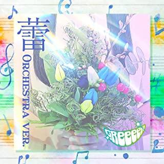 [Single] GReeeeN – 蕾 (Orchestra ver.) [FLAC + MP3 320 / WEB]