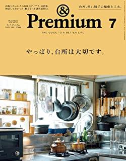 [雑誌] &Premium (アンド プレミアム) 2021年07月号