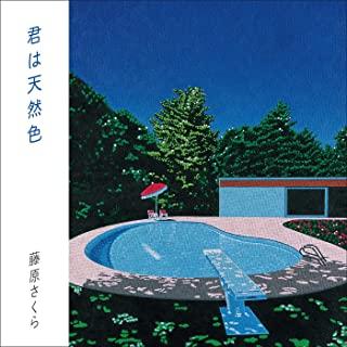 [Single] 藤原さくら (Sakura Fujiwara) – 君は天然色 [FLAC 24bit + MP3 320 / WEB]