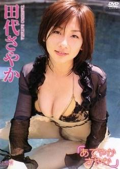 [DVDRIP] Sayaka Tashiro 田代さやか – あでやかさやか [LCDV-40251]