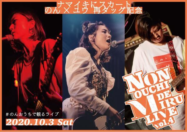 [TV-SHOW] のん – NON OUCHI DE MIRU LIVE vol.4 (2020.10.03) (WEBRIP)