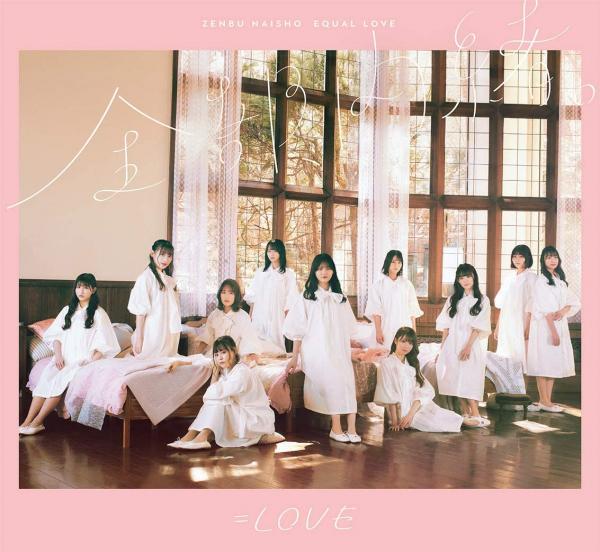[Album] =LOVE – 全部、内緒。 (Special Edition) [FLAC 24bit + MP3 320 / WEB]