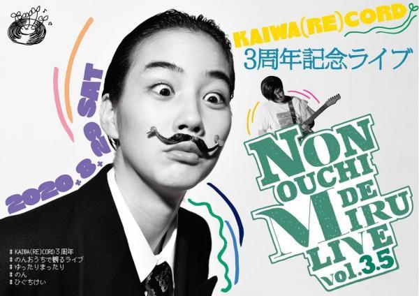 [TV-SHOW] のん – NON OUCHI DE MIRU LIVE vol.3.5 (2020.08.24) (WEBRIP)