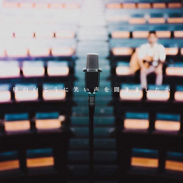 [Single] 壁の向こうに笑い声を聞きましたか – トニーフランク (2019.12.18/MP3+Flac/RAR)