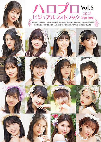 [MUSIC VIDEO] Hello! Project Visual Photobook Vol.5 Spring 2021 (2021.04.10/MP4/RAR) (DVDRIP)