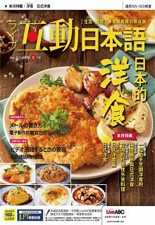 [雑誌] Live Interactive Japanese Magazine 互動日本語 2021年05月号