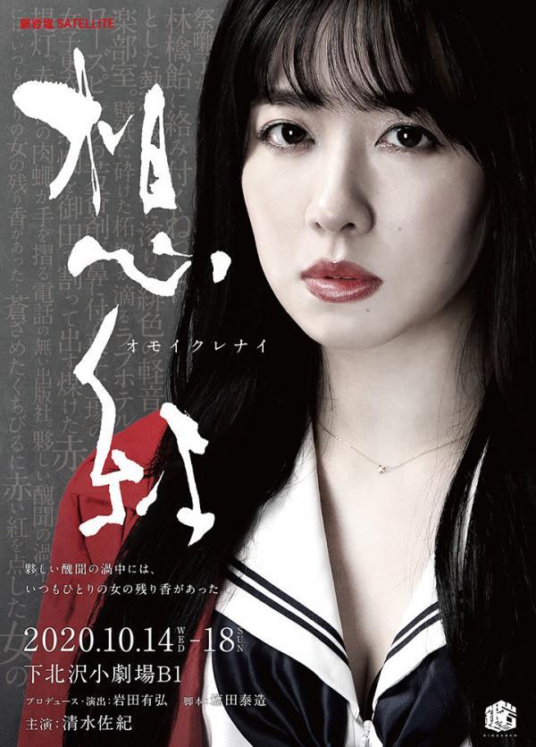 [TV-SHOW] 清水佐紀 – 銀岩塩SATELLITE「想紅 オモイクレナイ」 (2021.02) (DVDRIP)