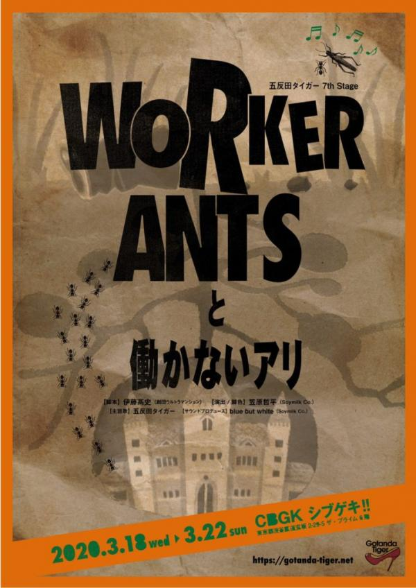 [TV-SHOW] 五反田タイガー 7th Stage『WORKER ANTSと働かないアリ』 (2021.03) (DVDISO)