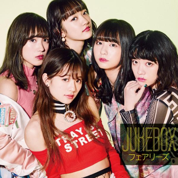 [MUSIC VIDEO] フェアリーズ – JUKEBOX (2018.06.20/MP4/RAR) (BDISO)