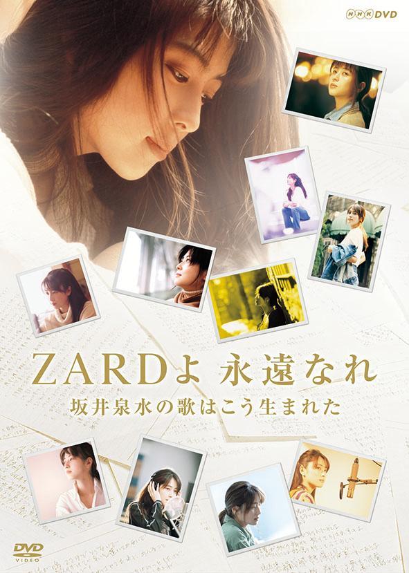 [TV-SHOW] ZARD – ZARDよ 永遠なれ 坂井泉水の歌はこう生まれた (2021.02.10) (DVDISO)