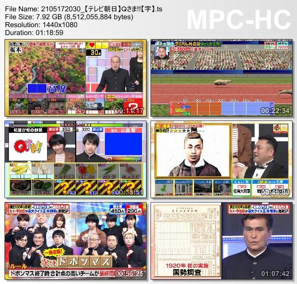 [TV-Variety] Qさま!! – 2021.05.17