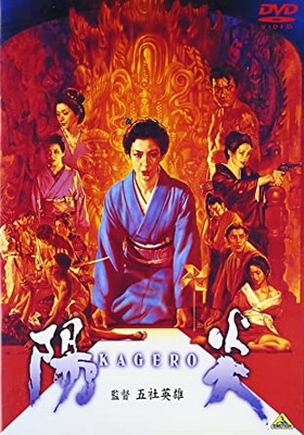 [MOVIES] 陽炎 (1991) (WEBDL)