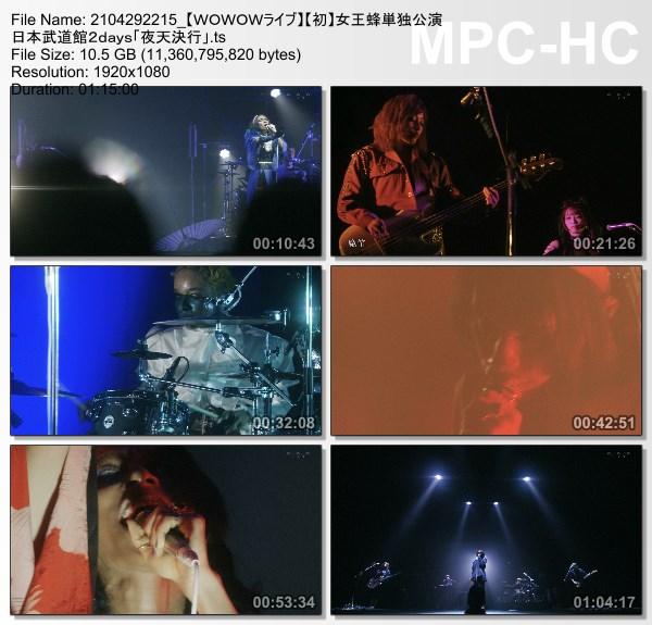 [TV-Variety] 女王蜂単独公演 日本武道館 2days「夜天決行」(WOWOW Live 2021.04.29)