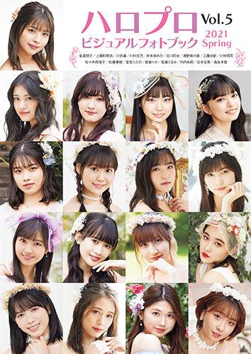 [MUSIC VIDEO] Hello! Project Visual Photobook Vol.5 Spring 2021 DVD [ODYB-1057] (2021.04.10/MP4/RAR) (DVDISO)
