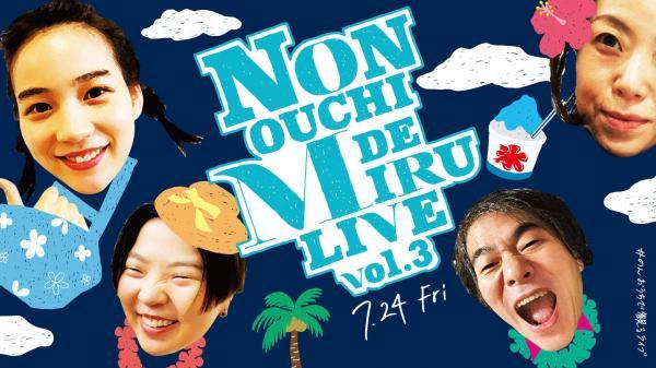 [TV-SHOW] のん – NON OUCHI DE MIRU LIVE vol.3 (2020.07.24) (WEBRIP)