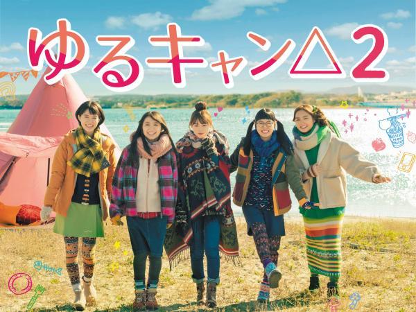 [ドラマ] ゆるキャン△2 全5話+ボーナス (2021) (WEBRIP)