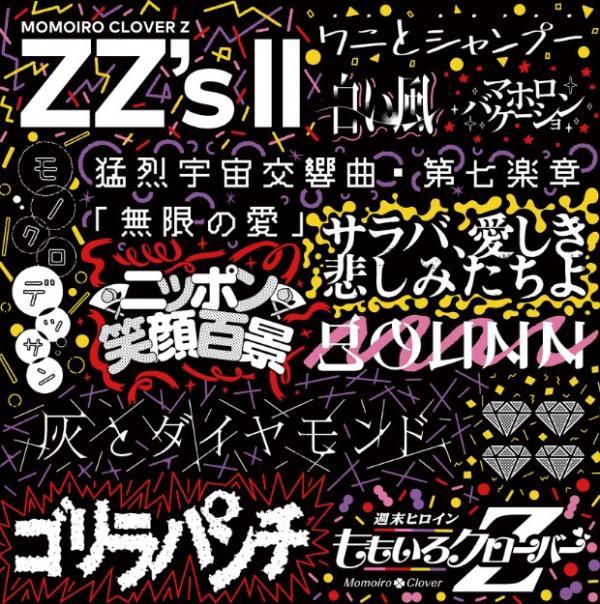 [Album] ももいろクローバーZ – ZZ's II (2021.05.17/MP3/RAR)