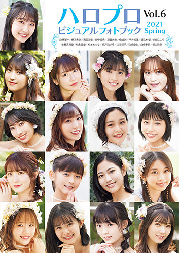 [MUSIC VIDEO] Hello! Project Visual Photobook Vol.6 Spring 2021 (2021.04.10/MP4/RAR) (DVDRIP)