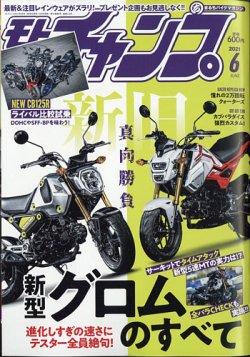 [雑誌] モトチャンプ (Motochamp) 2021年06月号