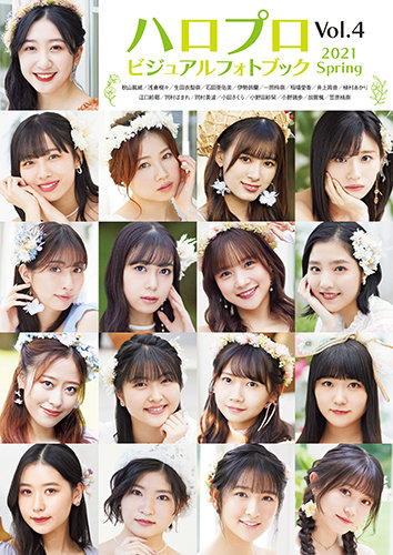 [MUSIC VIDEO] Hello! Project Visual Photobook Vol.4 Spring 2021 (2021.04.10/MP4/RAR) (DVDRIP)