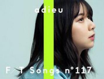 [Single] adieu 上白石萌歌 – よるのあと / 愛って – THE FIRST TAKE (2021.05.12/MP3/RAR)